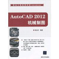 AutoCAD 2012 机械制图(配光盘)(精益工程视频讲堂(CAD/CAM/CAE))