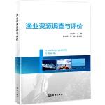 渔业资源调查与评价