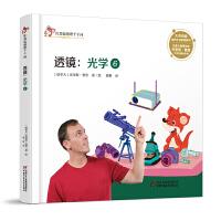 中少阳光图书馆 红袋鼠物理千千问・透镜:光学6
