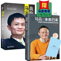 包邮 马云:未来已来+马云:我的管理心得 套装共2册 阿里授权解读*未来战略作品 全面展现*的商业逻辑和纵深布局 企业