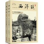 西洋镜:5―14世纪中国雕塑(对梁思成影响至深的雕塑史研究圣经国内首版)