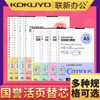 日本国誉kokuyo活页纸替芯英语方格笔记本子文具本记事26孔20孔内芯A5B5可拆卸线圈错题空白可替换芯