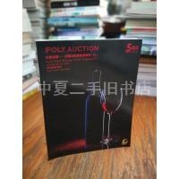 [二手旧书9成新]北京保利2010・ 珍藏佳酿 法国名庄葡萄酒撷英(三). /北京保利 北京保利