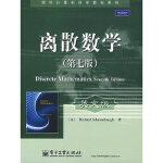 【二手书旧书9成新】离散数学(第七版)(英文版) (美)约翰逊鲍夫 9787121085345 电子工业出版社