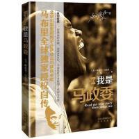 我是马政委 (美)斯蒂芬・马布里,王猛 9787200093346 北京出版社