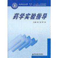 """药学实验指导(西安交通大学本科""""十二五""""规划教材)"""