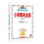 2021秋 小学教材全练 一年级语文上 统编版