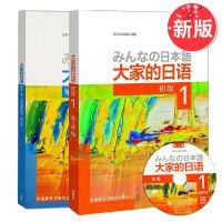 j全新第二版大家的日语初级1教材+学习辅导用书共2本附光盘 大家的日语1日本语教程搭新编日语入门自学零基础标准日本语日语教材书