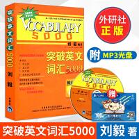 外研社 突破英文词汇5000 刘毅 附光盘双色版 外语教学与研究出版社 Vocabulary 5000 英语单词学习背