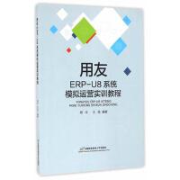 【二手旧书9成新】用友ERP-U8系统模拟运营实训教程 郑丰,王旭