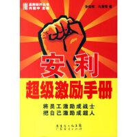 【正版现货】安利超级激励手册 张信晖,孔繁雪 9787807284970 广东经济