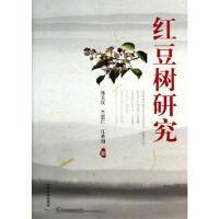 【正版全新直发】红豆树研究 郑天汉,兰思仁,江希钿 9787503872990 中国林业出版社