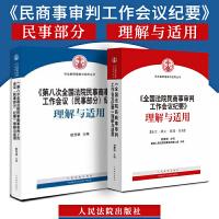 2册组合:《第八次全国法院民事商事审判工作会议(民事部分)纪要》+《全国法院民商事审判工作会议纪要》 理解与适用