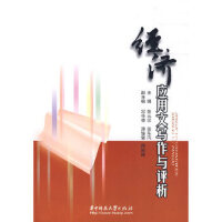 【二手旧书9成新】 经济应用文写作与评析(张元忠) 张元忠,张东风 华中科技大学出版社 9787560943886