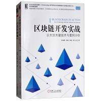 正版全新 白话区块链开发+以太坊关键技术与案例分析(套装共2册)