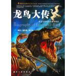 龙鸟大传:恐龙与古鸟的浪漫传奇史