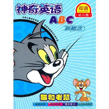 双语幼儿园 神奇英语ABC猫和老鼠(4DVD)