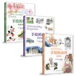 手绘的诀窍套装:绘故事+绘时光+绘空间(套装共3册)