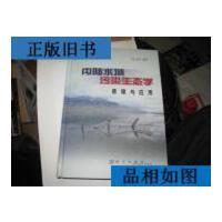 【二手旧书9成新】内陆水域污染生态学原理与应用 /黄玉瑶 科学出