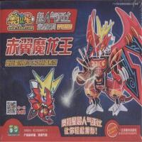 赤翼魔龙王-奥拉星超人气亚比造型玩具-(升级版)-随书附赠星际通行卡