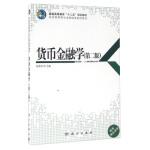 【正版直发】货币金融学(第二版) 杨秀萍 9787030488220 科学出版社