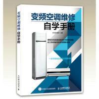 变频空调维修自学手册 孙立群 陈建华 人民邮电出版社 9787115490018
