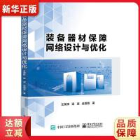 装备器材保障网络设计与优化 王荣辉 电子工业出版社9787121351563【新华书店 品质无忧】