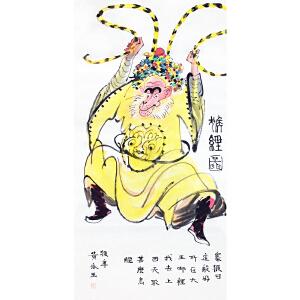 黄永玉《悟空》国画大师