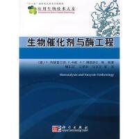生物催化剂与酶工程 [德]K布赫霍尔茨[德]V卡谢[【正版图书,品质无忧】
