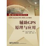 辅助GPS原理与应用