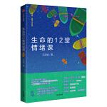 生命的12堂情绪课(王浩威・青春门诊系列)