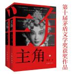 主角(第十届茅盾文学奖获奖作品,2018年度中国好书)