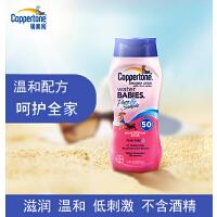 Coppertone水宝宝温和纯净防晒乳霜 无泪无香滋润海边全身儿童