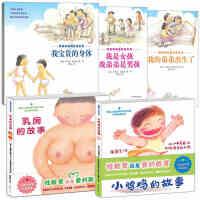 我宝贵的身体 乳房和小鸡鸡的故事全套5册东方儿童性教育绘本 幼儿启蒙女孩男孩宝宝书籍3-4-6-7-10-12周岁珍爱