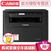 佳能(Canon)MF113W黑白激光打印机一体机*复印件多功能三合一小型办公复印扫描家用商用黑白A4打印机