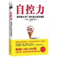 正版全新 自控力 斯坦福大学广受欢迎心理学课程(新版)