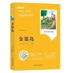 金银岛(新课标 新阅读) 史蒂文森,王雪 9787502056278 煤炭工业出版社