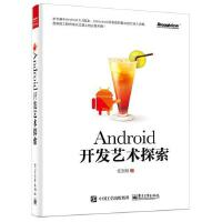android开发艺术探索 安卓手机系统开发实战编程入门到精通书android应用开发详解android开发入门零基础