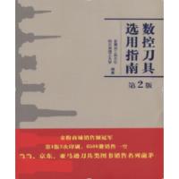 【RT7】数控刀具选用指南 金属加工杂志社,哈尔滨理工大学 机械工业出版社 9787111590996