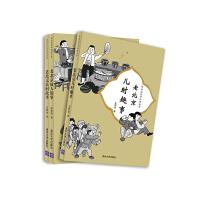 绘出记忆中的老北京(套装共3册)