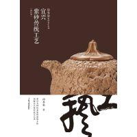宜兴紫砂传统工艺(修订版)