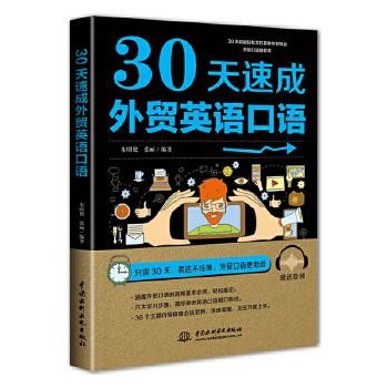 30天速成外贸英语口语 外贸英语自学书 外贸英语口语大全书籍 外贸英语函电国际贸易翻译实务外贸英语跟单实用书 职场英语商务书