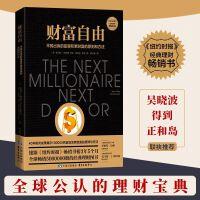 财富自由(吴晓波、得到、正和岛联袂推荐的经典理财图书)
