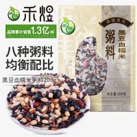 禾煜 黑豆血糯米粥料 400g/袋 五谷杂粮组合