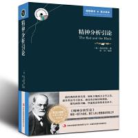 【中英对照】精神分析引论弗洛伊德著英文原版+中文版 英汉对照图书 中英文双语世界名著小说 哲学爱好者可看英语原著读物正版书籍