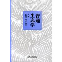 普通生态学(下册) 蔡晓明,尚玉昌著 9787301027233 北京大学出版社