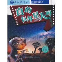 中国科学院21世纪科普丛书――真的有外星人吗