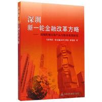 深圳新一轮金融改革方略