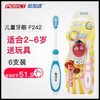 倍加洁七星瓢虫儿童牙刷F242(6支装)(新旧款更替中 颜 色 随 机)