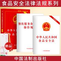 餐饮服务食品安全操作规范+2018 中华人民共和国食品安全法(实用版)+中华人民共和国食品安全法(*修订)3册 赠书签